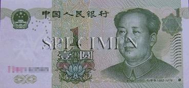 1 Yuan - Recto - Chine