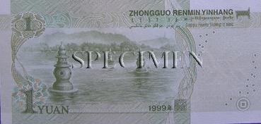 1 Yuan - Verso - Chine