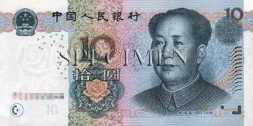 10 Yuan - Recto - Chine