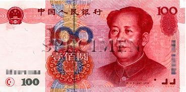 100 Yuan - Recto - Chine