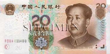 20 Yuan - Recto - Chine