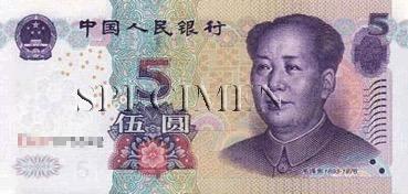 5 Yuan - Recto - Chine