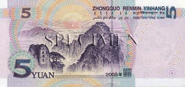 5 Yuan - Verso - Chine