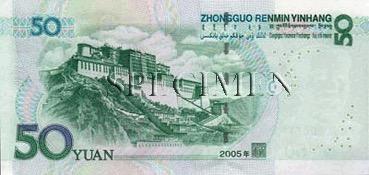 50 Yuan - Verso - Chine