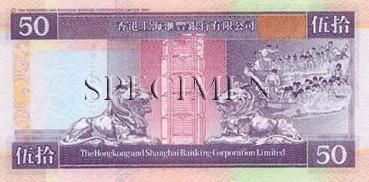 50 Dollar - Verso - Hong Kong