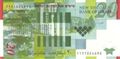 20 Shekel - Verso - Israel