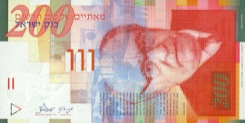 200 Shekel - Recto - Israel