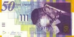 50 Shekel - Recto - Israel