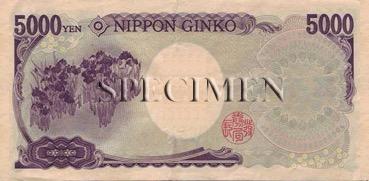 5000 Yen - Verso - Japon