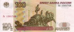 100 Rouble - Recto - Russie