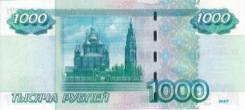 1000 Rouble - Verso - Russie