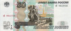 50 Rouble - Recto - Russie