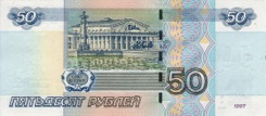 50 Rouble - Verso - Russie